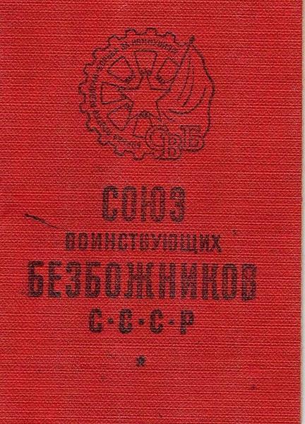 Секс старых большевиков 14 фотография