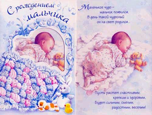 Поздравление с рождением сына в прозе сестре